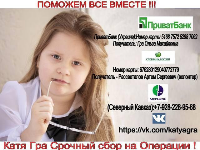 Катюша Гра .Реабилитация после операции и гипсования!!!  - Страница 14 15743539_m