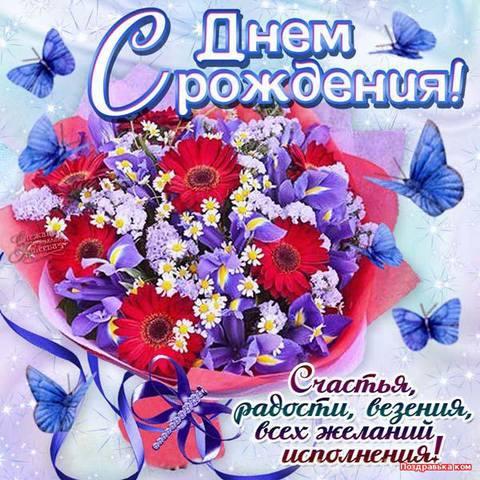 Поздравляем Nana с Днем Рождения! - Страница 8 16173847_m