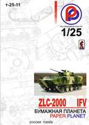 ZLC-2000 IFV 16267465_m
