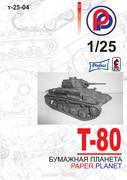 Т-80 17943579_m