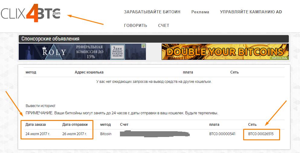Clix4btc.com - букс по заработку криптовалюты 18046386