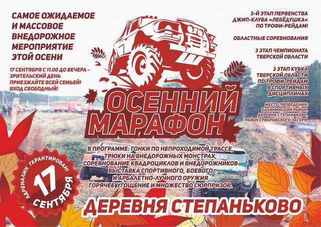 16–17 сентября, «Осенний марафон 2017», Тверская область. 18561043_m