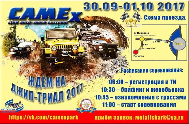 30 сентября, джип-триал «CameX-2017», Тверская обл. 18601064_m