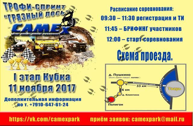 11 ноября, I этап Кубка CAMEx. Тверская область. 18962536_m