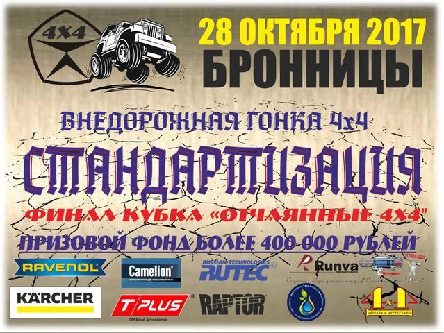 28 октября, гонка «Стандартизация 2017». Московская обл. 19018594_m