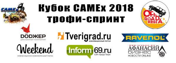 11 ноября, I этап Кубка CAMEx. Тверская область. 19155294_m