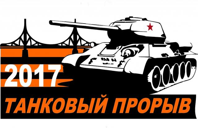 16-17  декабря, рейд памяти «Танковый прорыв», Тверская обл.  19344467_m