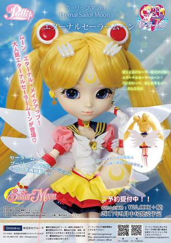 Pullip Eternal Sailor Moon - сентябрь 2017 19714087_m