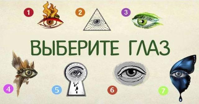 Тест. Выберите ГЛАЗ и узнайте, что означает ваш выбор. 19768283_m