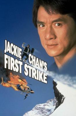 Полицейская история 4: Первый удар (1996) 20017869