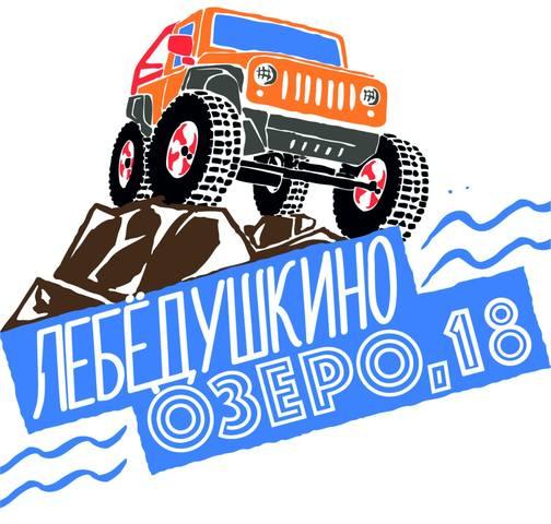 24 февраля, «Лебёдушкино озеро 2018», Тверская обл 20170226_m