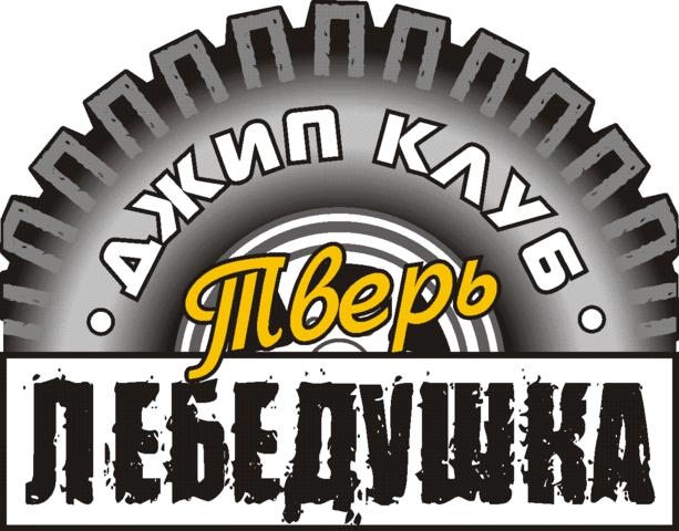 21–22 апреля, Тверская обл., 19-тая «Весенняя распутица». 20850349_m