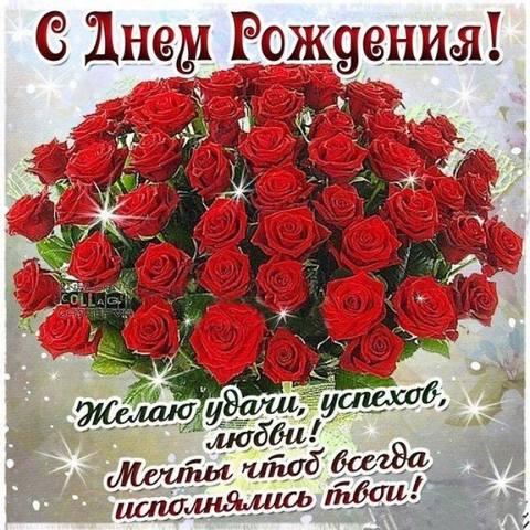 С ДНЕМ РОЖДЕНИЯ!!! - Страница 28 21616717_m