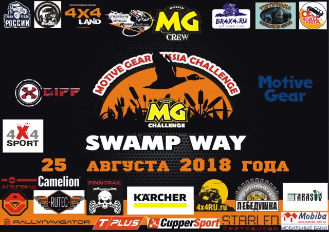 25 августа, Motive Gear Swamp Way, Воскресенский р-н, Московской обл. 22410234_m