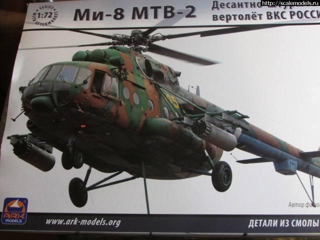 Ми-8 МТВ-2 парадный 23656310_m