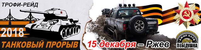 """15-16 декабря, рейд памяти """"Танковый прорыв"""", Тверская обл. 24282606_m"""