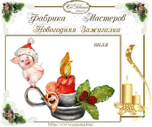 """Поздравляем победителей """"Фабрика Мастеров"""". Новогодний бум 2019! 24661431_m"""