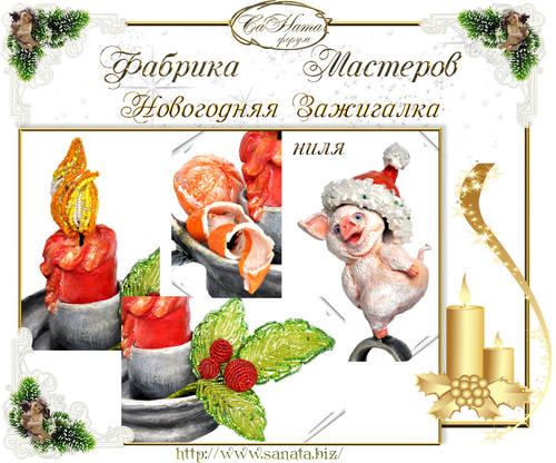"""Поздравляем победителей """"Фабрика Мастеров"""". Новогодний бум 2019! 24661432_m"""