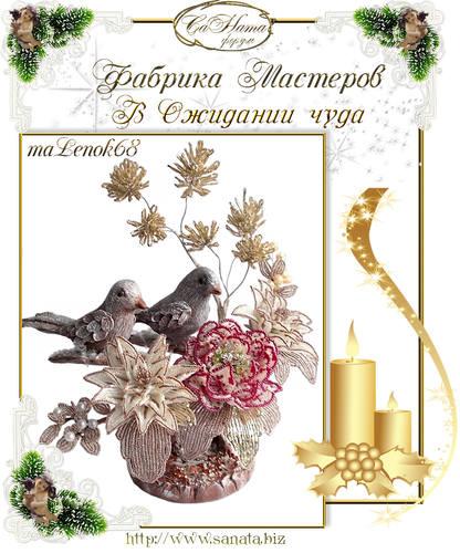"""Поздравляем победителей """"Фабрика Мастеров"""". Новогодний бум 2019! 24705474_m"""