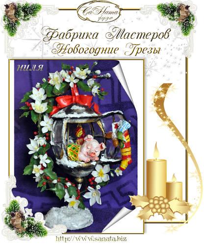 """Поздравляем победителей """"Фабрика Мастеров"""". Новогодний бум 2019! 24719126_m"""
