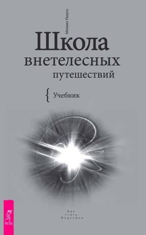 Непроизвольный выход в астрал - Страница 2 24791267_m