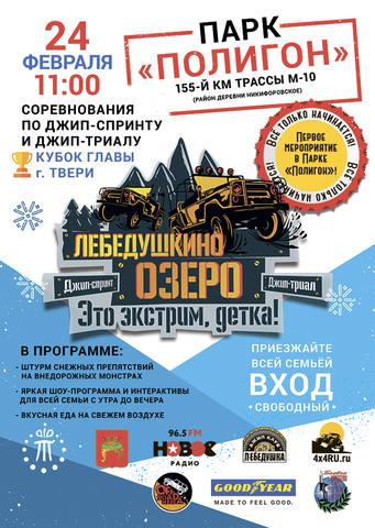 24 февраля, легендарное «Лебёдушкино озеро», Тверская обл 25087172_m