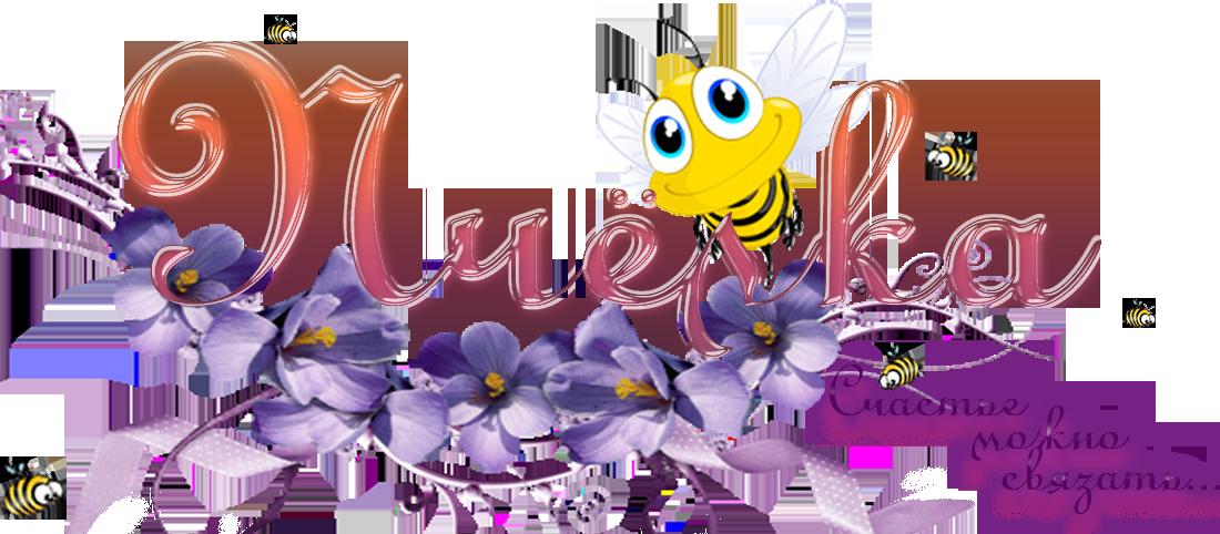 Форум вязаной игрушки - Пчёлка