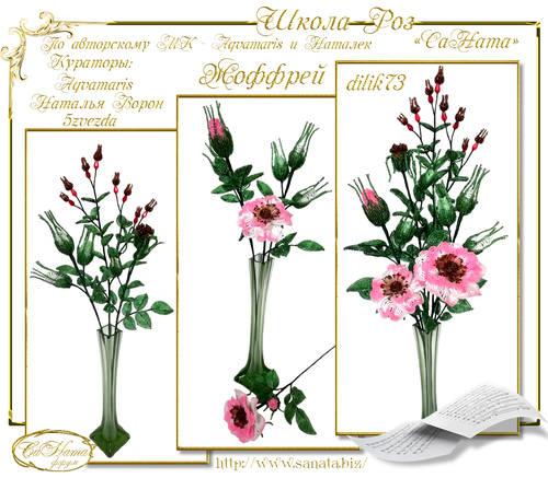 Выпуск Школы роз. курс - Жоффрей 26584542_m