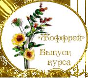 Выпуск Школы роз. курс - Жоффрей 26584548_m