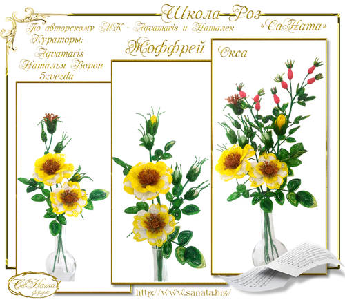 Выпуск Школы роз. курс - Жоффрей 26584554_m