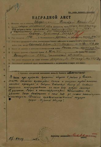 Терещенко Дмитрий Васильевич 26949723_m