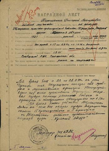 Терещенко Дмитрий Васильевич 26949725_m