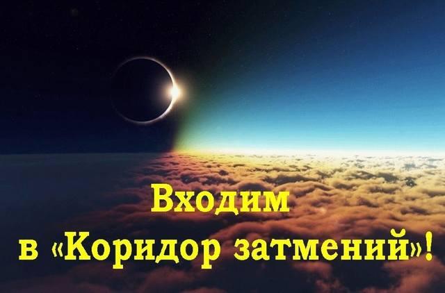 Джйотиш. Коридор затмений 26 декабря 2019 — 10 января 2020 28958225_m