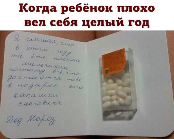 Улыбнуло) - Страница 3 29025183_m