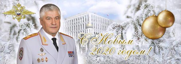 Новогоднее поздравление от главы МВД - Владимира Колокольцева. 29075526_m