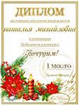 Поздравляем с Днем Рождения Алену (Алёна Малахова) 29168861_m