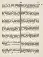 Восстание 1662-1664гг 29775792_s