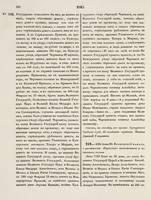Восстание 1662-1664гг 29775794_s