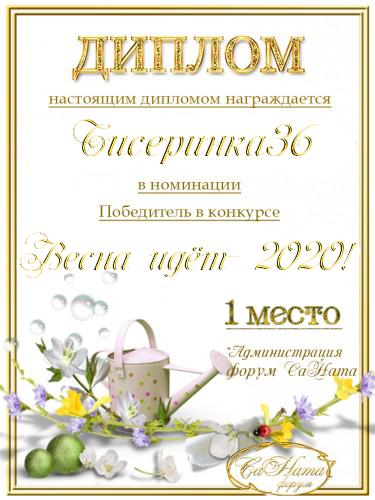 """Поздравляем победителей конкурса """"Весна идёт- 2020!"""" 30029222_m"""