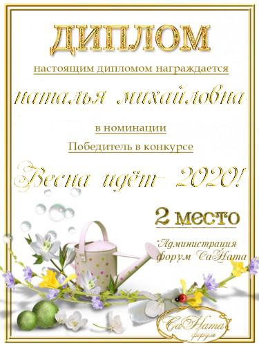 """Поздравляем победителей конкурса """"Весна идёт- 2020!"""" 30029223_m"""