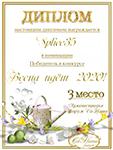 """Поздравляем победителей конкурса """"Весна идёт- 2020!"""" 30029261_m"""