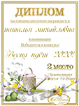Поздравляем с Днем Рождения Алену (Алёна Малахова) 30029263_m