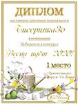 Поздравляем с Днем Рождения Алену (Алёна Малахова) 30029262_m