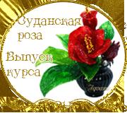 """Выпуск Школы роз. Курс -""""Суданская роза"""" 30148488_m"""