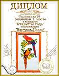 Поздравляем с Днем Рождения Татьяну (tanya2014) 33493088_m