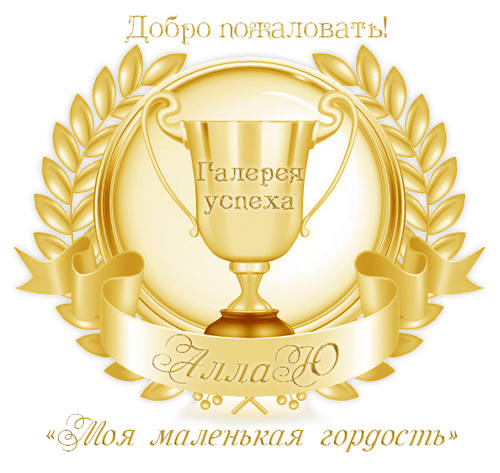 Моя маленькая гордость 33577084_m