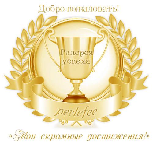 Мои скромные достижения! 33577083_m