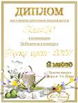 """Поздравляем победителей конкурса- """"Весна идёт! Весне дорогу! 2021"""" 33929195_m"""