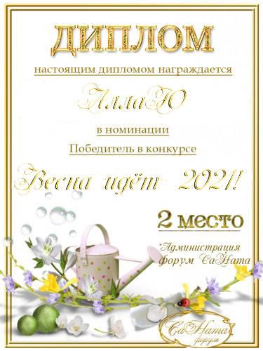 """Поздравляем победителей конкурса- """"Весна идёт! Весне дорогу! 2021"""" 33929194_m"""