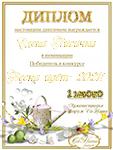 """Поздравляем победителей конкурса- """"Весна идёт! Весне дорогу! 2021"""" 33929192_m"""